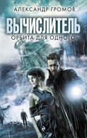 Электронная книга «Вычислитель. Орбита для одного» – Александр Громов