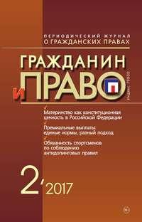 Купить книгу Гражданин и право №02/2017, автора