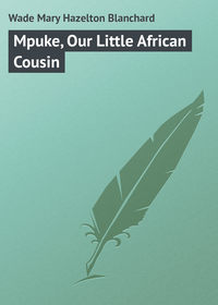 Купить книгу Mpuke, Our Little African Cousin, автора Mary Hazelton Blanchard  Wade