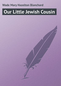 Купить книгу Our Little Jewish Cousin, автора Mary Hazelton Blanchard  Wade