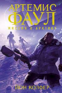 Книга Артемис Фаул. Миссия в Арктику