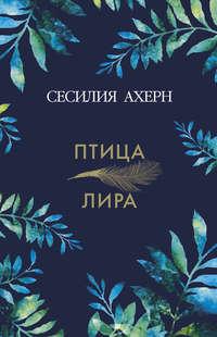 Купить книгу Птица-лира, автора Сесилий Ахерн