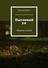 Книга Пытливый ум. Сборник стихов - Автор Дмитрий Швец