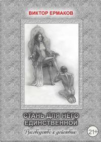 Купить книгу Стань для него единственной, автора Виктора Валентиновича Ермакова