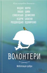 Купить книгу Волонтери. Мобілізація добра, автора Ларисы Денисенко