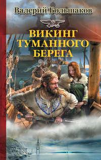 Купить книгу Викинг туманного берега, автора Валерия Большакова