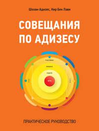 Купить книгу Совещания по Адизесу. Практическое руководство, автора Шохама Адизеса