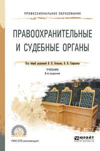 Правоохранительные и судебные органы 6-е изд., пер. и доп. Учебник для СПО