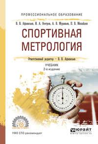 Спортивная метрология 2-е изд., испр. и доп. Учебник для СПО