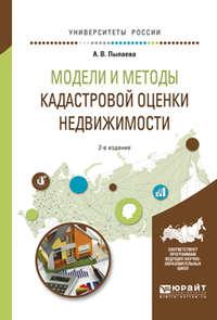 Модели и методы кадастровой оценки недвижимости 2-е изд., испр. и доп. Учебное пособие для академического бакалавриата