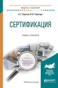 Сертификация. Учебник и практикум для академического бакалавриата