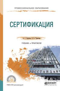 Сертификация. Учебник и практикум для СПО
