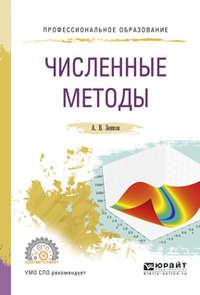 Численные методы. Учебное пособие для СПО