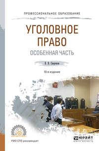 Уголовное право. Особенная часть 10-е изд., пер. и доп. Учебное пособие для СПО