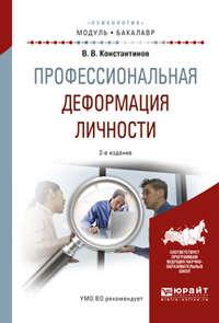 Профессиональная деформация личности 2-е изд., испр. и доп. Учебное пособие для академического бакалавриата