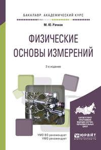 Физические основы измерений 2-е изд., испр. и доп. Учебное пособие для академического бакалавриата