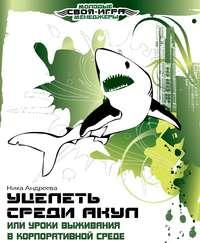 Уцелеть среди акул, или Уроки выживания в корпоративной среде