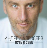 Купить книгу Путь к себе, автора Андрея Алексеева