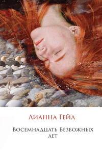 Купить книгу Восемнадцать Безбожных лет, автора Лианны Гейл
