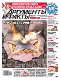 Аргументы и Факты Москва 18-2017