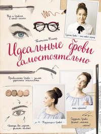 Купить книгу Идеальные брови самостоятельно, автора Татьяны Фишер