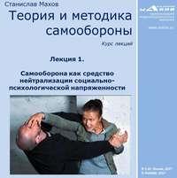 Лекция 1. Самооборона как средство нейтрализации социально-психологической напряженности