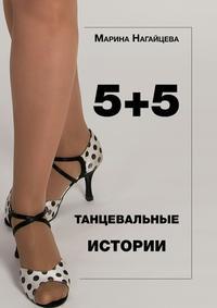 Купить книгу 5 + 5. Танцевальные истории, автора Марины Нагайцевой
