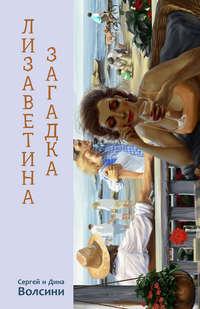 Купить книгу Лизаветина загадка (сборник), автора