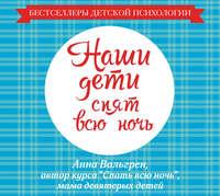 Купить книгу Наши дети спят всю ночь, автора Анны Вальгрен