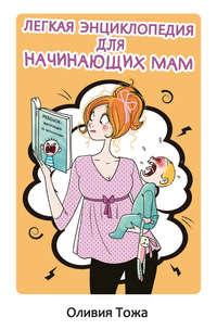 Купить книгу Легкая энциклопедия для начинающих мам, автора Оливии Тожа