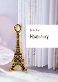 Купить книгу Наизнанку, автора