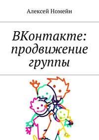 Купить книгу ВКонтакте: продвижение группы, автора Алексея Номейна
