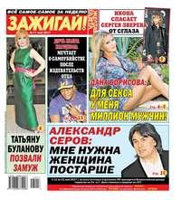 Купить книгу Желтая Газета. Зажигай! 17-2017, автора