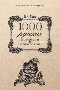 Купить книгу 1000 русских пословиц и поговорок, автора Владимира Ивановича Даля