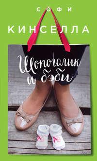 Купить книгу Шопоголик и бэби, автора Софи Кинселлы