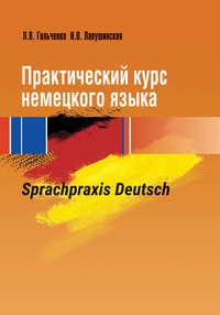 Купить книгу Практический курс немецкого языка. Sprachpraxis Deutsch, автора Н. О. Лапушинской