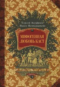 Купить книгу Мифогенная любовь каст, автора Павла Пепперштейна