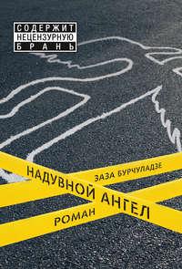 Купить книгу Надувной ангел, автора Зазы Бурчуладзе