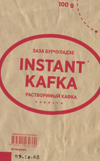 Растворимый Кафка (сборник)