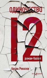 Одиночество-12