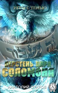 Купить книгу Перстень царя Соломона, автора Анатолия Старова