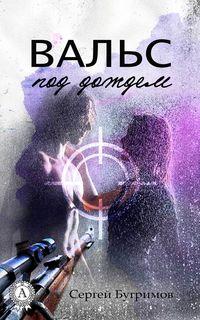 Купить книгу Вальс под дождем, автора Сергея Бугримова