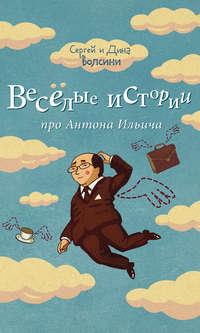 Купить книгу Веселые истории про Антона Ильича (сборник), автора
