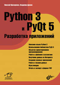 Купить книгу Python 3 и PyQt 5. Разработка приложений, автора Николая Прохоренка