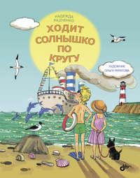 Купить книгу Ходит солнышко по кругу, автора Надежды Радченко