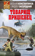 Электронная книга «Товарищ пришелец» – Евгений Константинов