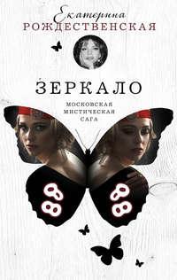 Купить книгу Зеркало, автора Екатерины Рождественской
