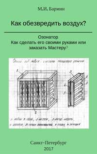 Купить книгу Как обезвредить воздух?, автора Михаила Ивановича Бармина
