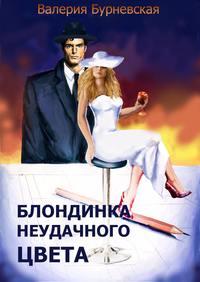 Купить книгу Блондинка неудачного цвета, автора Валерии Бурневской