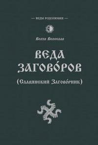 Купить книгу Веда Заговоров (Славянский заговорник), автора Волхва Велеслава